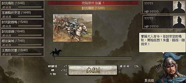 0 - 100三國 - 攻涼州 - 49