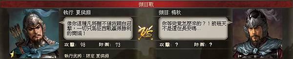 0 - 100三國 - 攻涼州 - 51