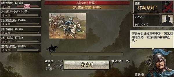 0 - 100三國 - 攻涼州 - 53