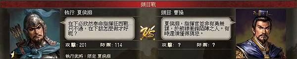 0 - 100三國 - 攻涼州 - 55