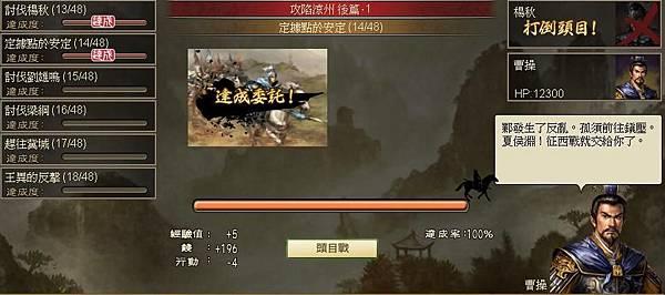 0 - 100三國 - 攻涼州 - 54