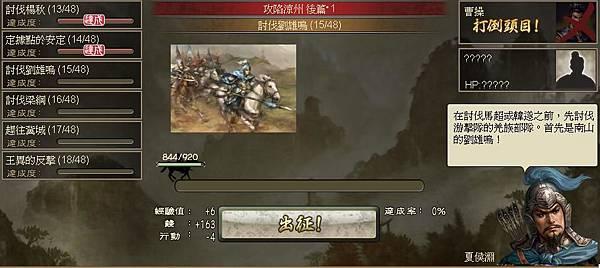 0 - 100三國 - 攻涼州 - 57