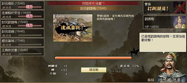0 - 100三國 - 攻涼州 - 58