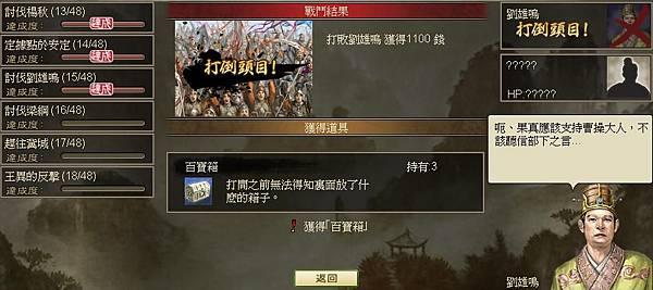 0 - 100三國 - 攻涼州 - 60