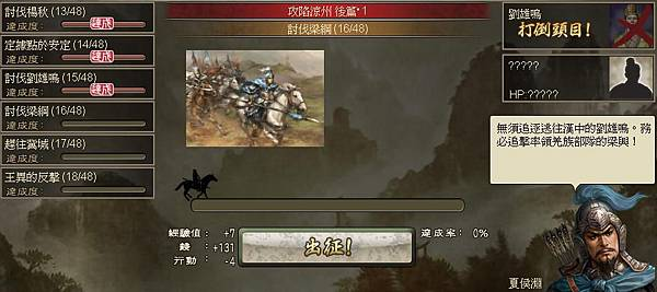0 - 100三國 - 攻涼州 - 61