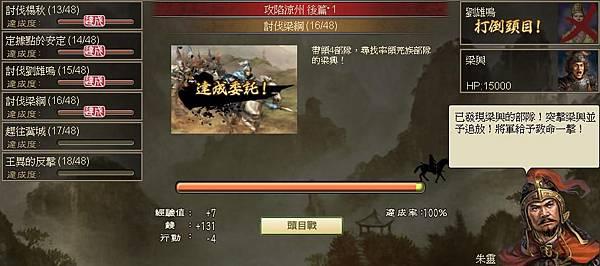0 - 100三國 - 攻涼州 - 62