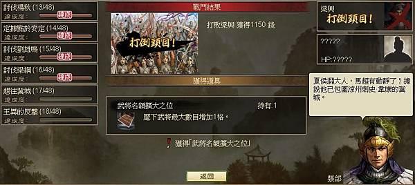 0 - 100三國 - 攻涼州 - 64