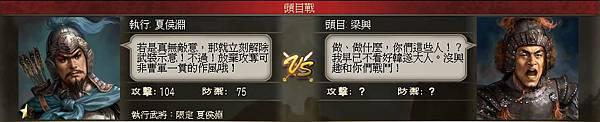 0 - 100三國 - 攻涼州 - 63