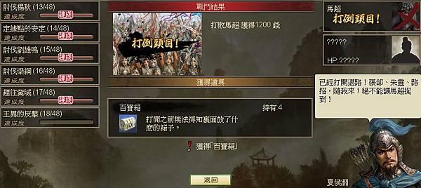0 - 100三國 - 攻涼州 - 68