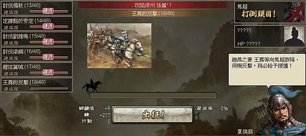 0 - 100三國 - 攻涼州 - 69