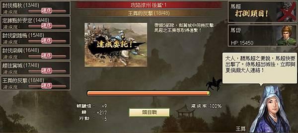 0 - 100三國 - 攻涼州 - 70