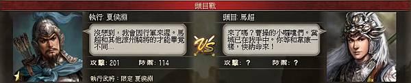 0 - 100三國 - 攻涼州 - 67