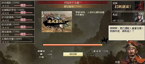 0 - 100三國 - 攻涼州 - 66