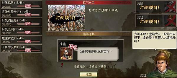 0 - 100三國 - 攻涼州 - 72