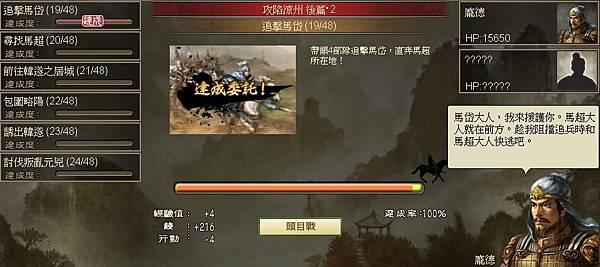 0 - 100三國 - 攻涼州 - 74
