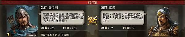 0 - 100三國 - 攻涼州 - 75