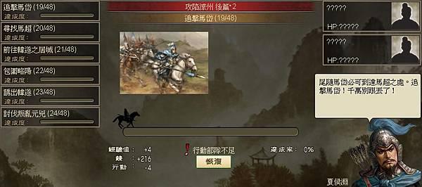 0 - 100三國 - 攻涼州 - 73