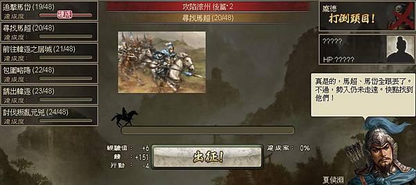 0 - 100三國 - 攻涼州 - 77