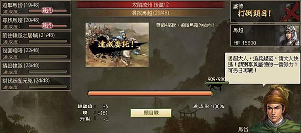 0 - 100三國 - 攻涼州 - 78