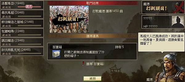 0 - 100三國 - 攻涼州 - 76