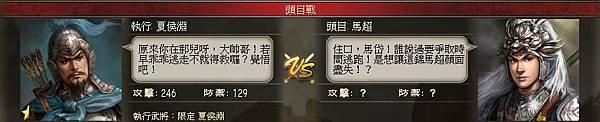 0 - 100三國 - 攻涼州 - 79