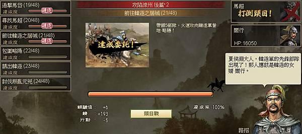 0 - 100三國 - 攻涼州 - 82