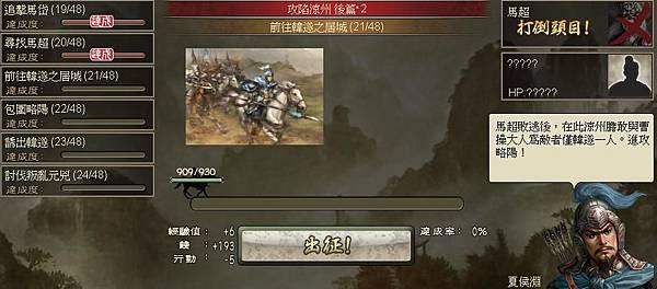 0 - 100三國 - 攻涼州 - 81