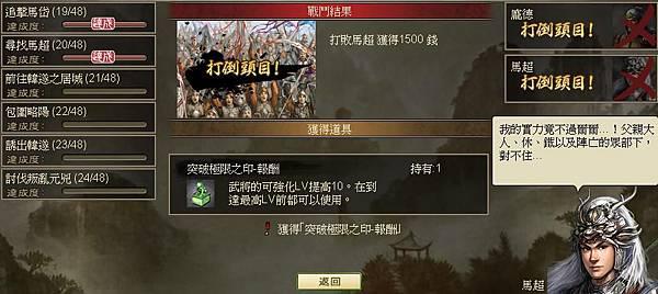0 - 100三國 - 攻涼州 - 80