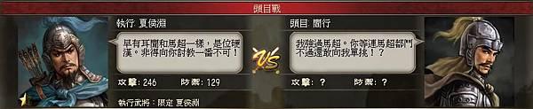 0 - 100三國 - 攻涼州 - 83