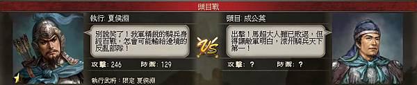 0 - 100三國 - 攻涼州 - 87