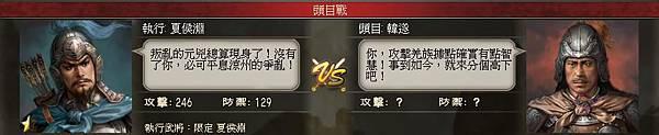 0 - 100三國 - 攻涼州 - 91