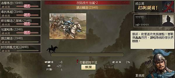 0 - 100三國 - 攻涼州 - 89