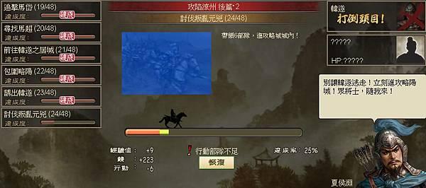 0 - 100三國 - 攻涼州 - 93
