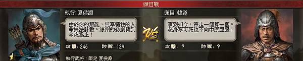 0 - 100三國 - 攻涼州 - 95