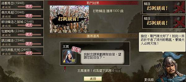 0 - 100三國 - 攻涼州 - 96