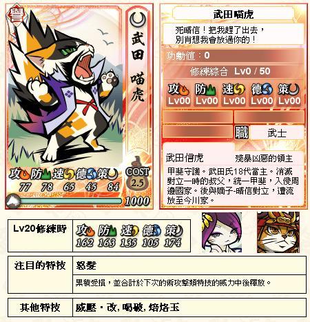 0 - 信喵之野望 - 貓戰記 - 00 武田信虎(譽)