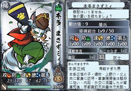 0 - 信喵之野望 - 貓戰記 - 決戰關原 05