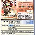 0 - 信喵之野望 - 貓場特別報酬 - 圓久尼 (譽)