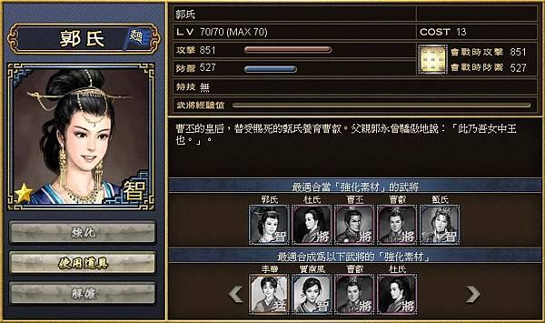 100萬三國 - 郭女王 00