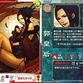 100萬三國 - 郭女王 03 - 三國志大戰3
