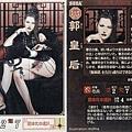 100萬三國 - 郭女王 02 - 三國志大戰2