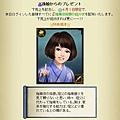100信長 - 指南役孫女 1