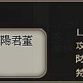 100萬三國 - 董白 02