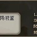 100萬三國 - 董白 03