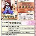 0 - 信喵之野望 - 貓場特別報酬 - 照姫(譽)
