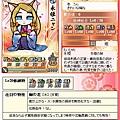 0 - 信喵之野望 - 合戰特別報酬 - 永姫