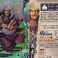 0 - 信喵之野望 - 人物 - 今川義元 09 - 戰國大戰 (1560 SS)