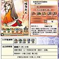 0 - 信喵之野望 - 合戰特別報酬 - 奈多夫人