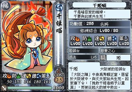 0 - 信喵之野望 - 人物 - 千姫(稀)