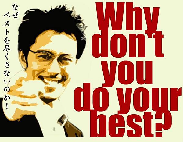 0 - 月曜月曜 - WHY DONOT YO DO THE BEST